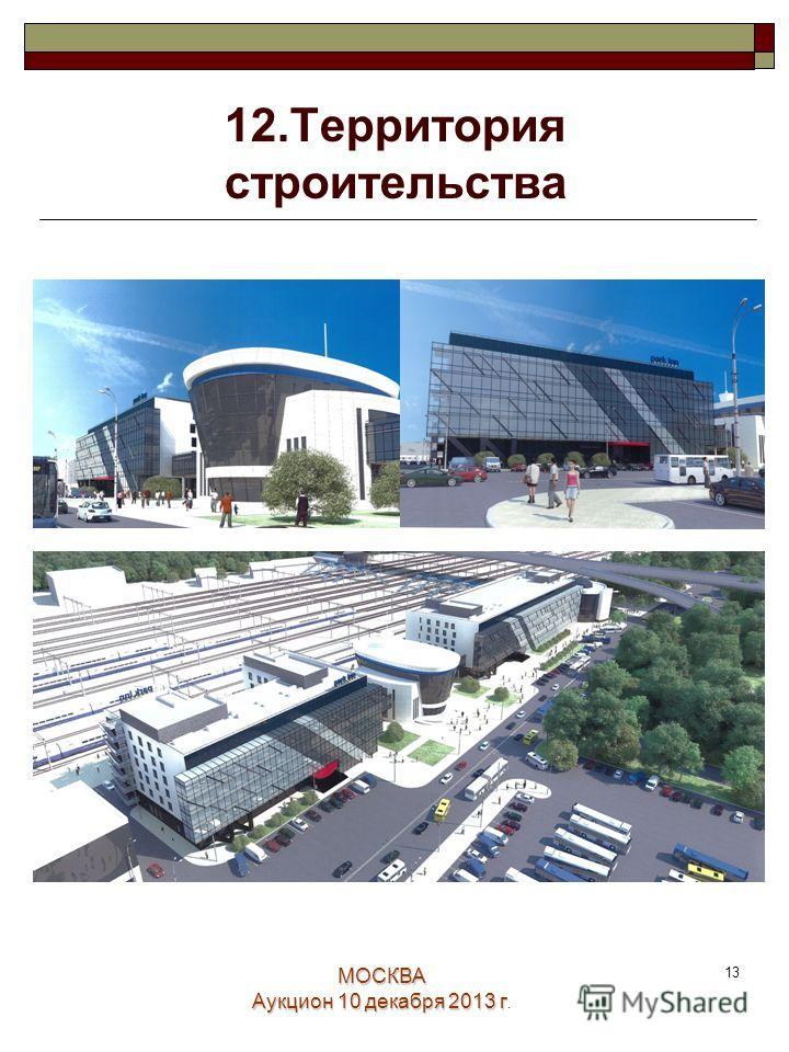 МОСКВА Аукцион 10 декабря 2013 г. 13 12.Территория строительства
