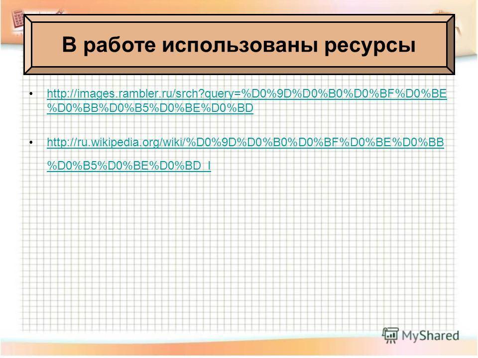 http://images.rambler.ru/srch?query=%D0%9D%D0%B0%D0%BF%D0%BE %D0%BB%D0%B5%D0%BE%D0%BDhttp://images.rambler.ru/srch?query=%D0%9D%D0%B0%D0%BF%D0%BE %D0%BB%D0%B5%D0%BE%D0%BD http://ru.wikipedia.org/wiki/%D0%9D%D0%B0%D0%BF%D0%BE%D0%BB %D0%B5%D0%BE%D0%BD_