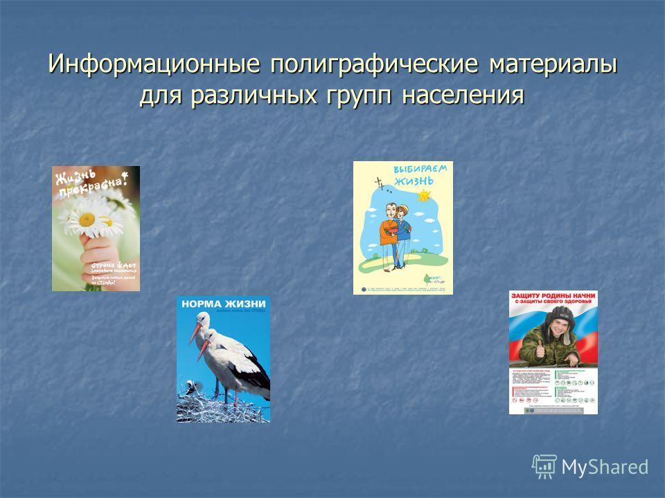 Информационные полиграфические материалы для различных групп населения
