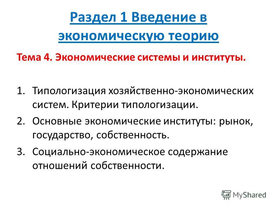 Раздел 1 Введение в экономическую теорию Тема 4. Экономические системы и институты. 1.Типологизация хозяйственно-экономических систем. Критерии типологизации. 2.Основные экономические институты: рынок, государство, собственность. 3.Социально-экономич