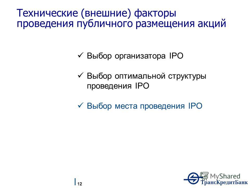 Технические (внешние) факторы проведения публичного размещения акций Выбор организатора IPO Выбор оптимальной структуры проведения IPO Выбор места проведения IPO 12