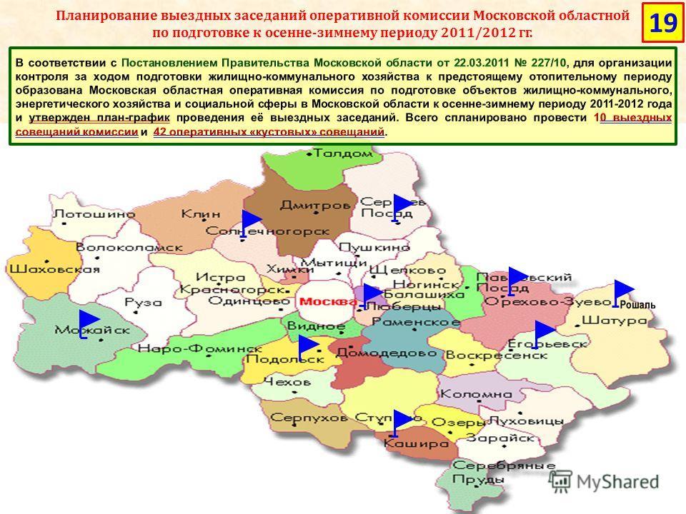 Планирование выездных заседаний оперативной комиссии Московской областной по подготовке к осенне-зимнему периоду 2011/2012 гг.
