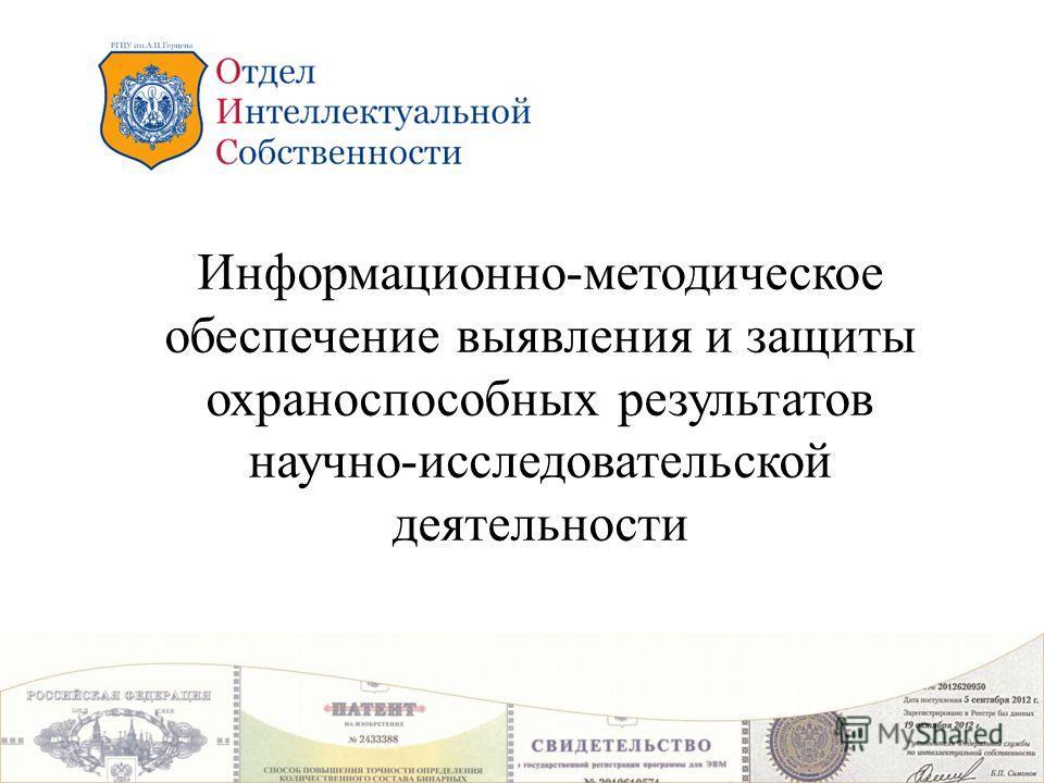 Информационно-методическое обеспечение выявления и защиты охраноспособных результатов научно-исследовательской деятельности 2013 г.