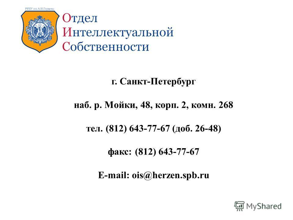 г. Санкт-Петербург наб. р. Мойки, 48, корп. 2, комн. 268 тел. (812) 643-77-67 (доб. 26-48) факс: (812) 643-77-67 E-mail: ois@herzen.spb.ru