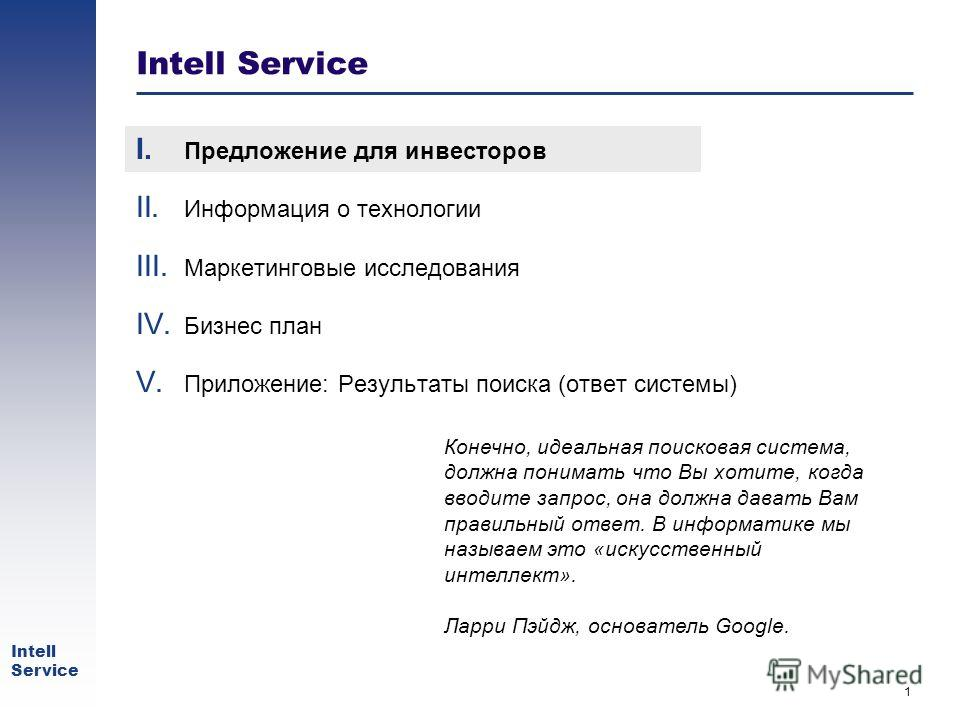 Intell Service Самообучающаяся аналитическая вопросно-ответная поисковая система Intell Service