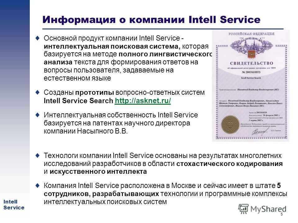 4 Intell Service Новые функциональные возможности точный ответ на вопрос пользователя вместо массива ссылок на документы, содержащие слова запроса; поиск с учетом смысла введенного пользователем запроса, позволяющий в ответ системы включать только ре