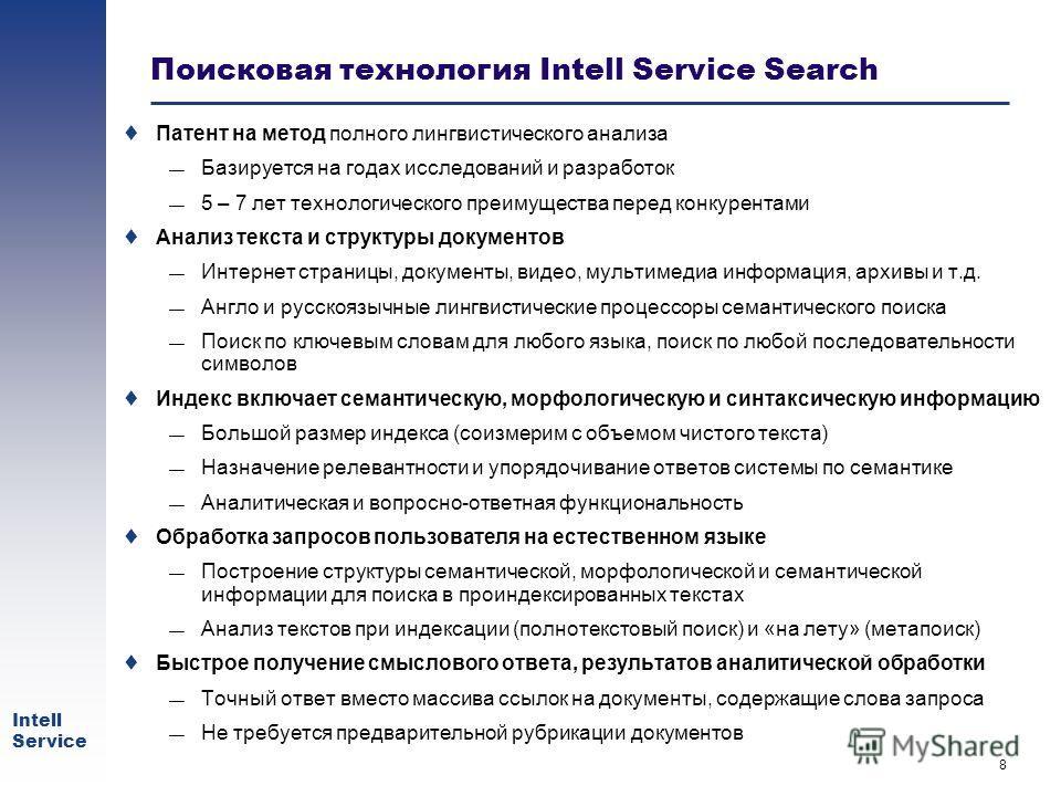 7 Intell Service Предложение для инвесторов Информация о технологии Маркетинговые исследования Бизнес план Приложение: Результаты поиска (ответ системы)