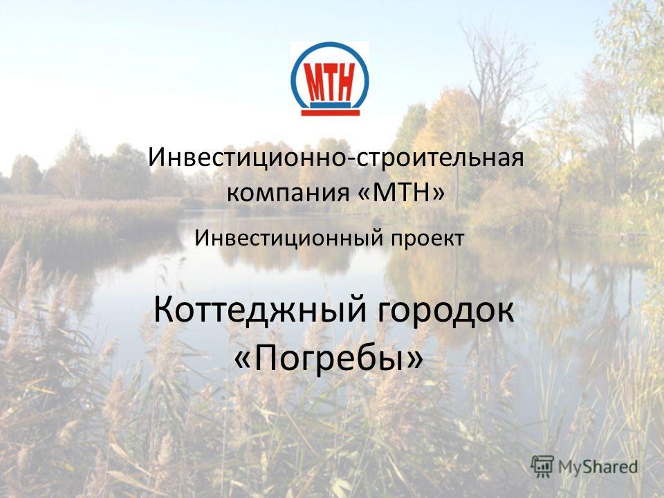 Инвестиционный проект Коттеджный городок «Погребы» Инвестиционно-строительная компания «МТН»