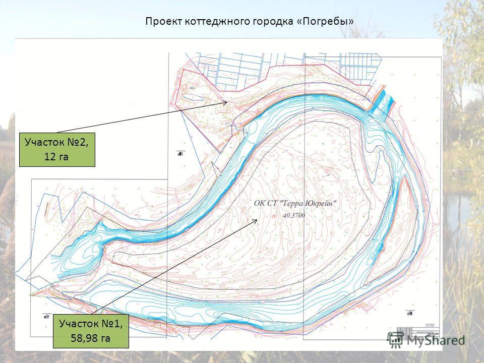 Проект коттеджного городка «Погребы» Участок 1, 58,98 га Участок 2, 12 га