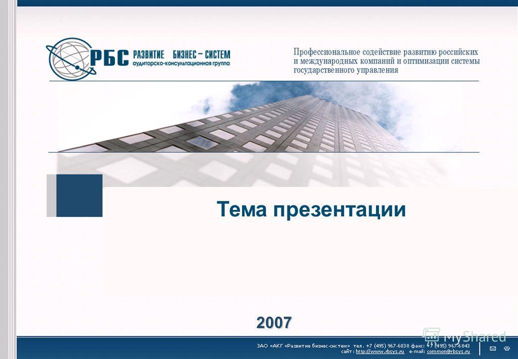 Тема презентации 2007