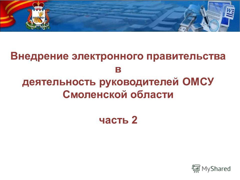 Внедрение электронного правительства в деятельность руководителей ОМСУ Смоленской области часть 2