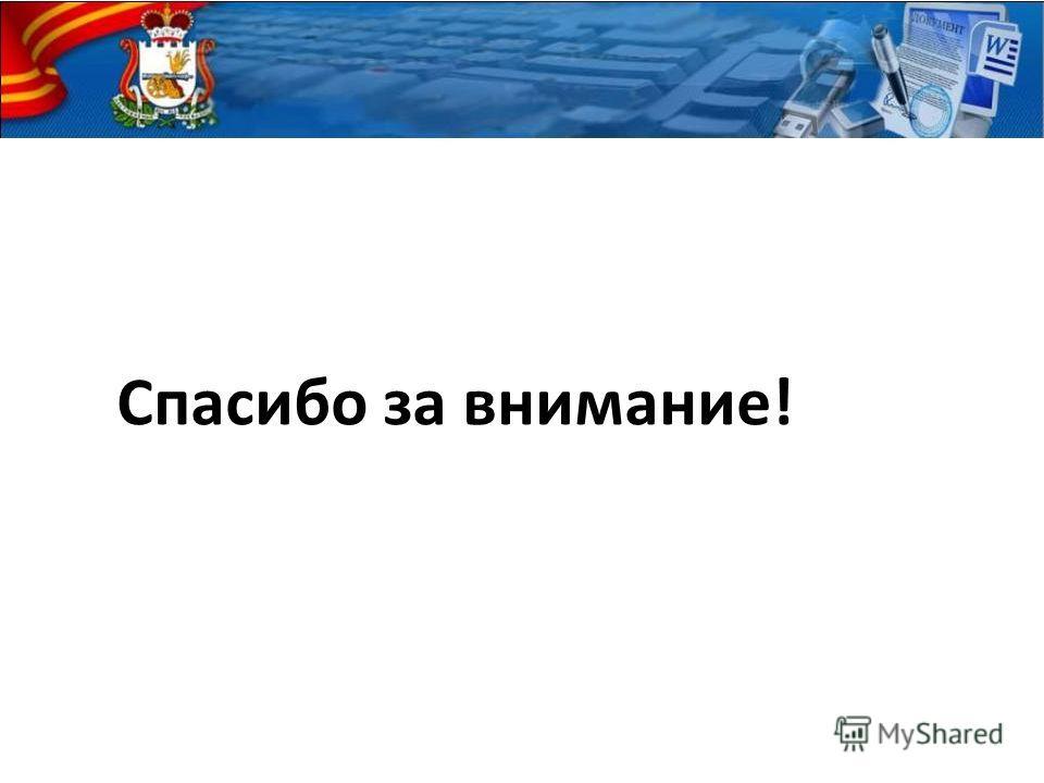 Смоленская область 6 октября 2011 года Спасибо за внимание!