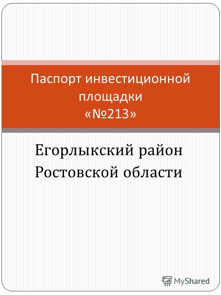 Егорлыкский район Ростовской области Паспорт инвестиционной площадки «213»