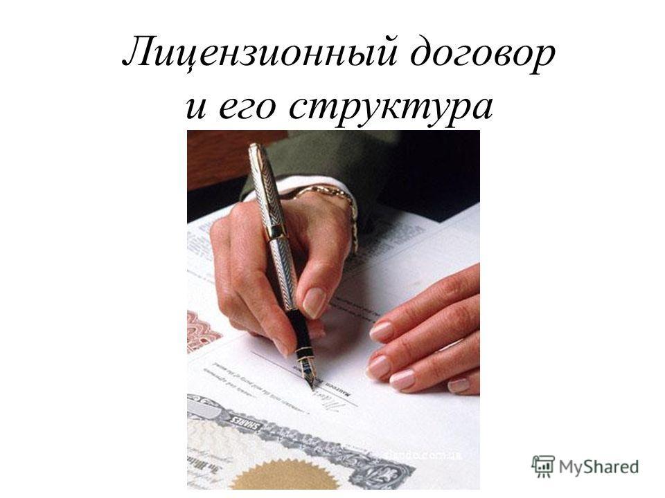 Лицензионный договор и его структура
