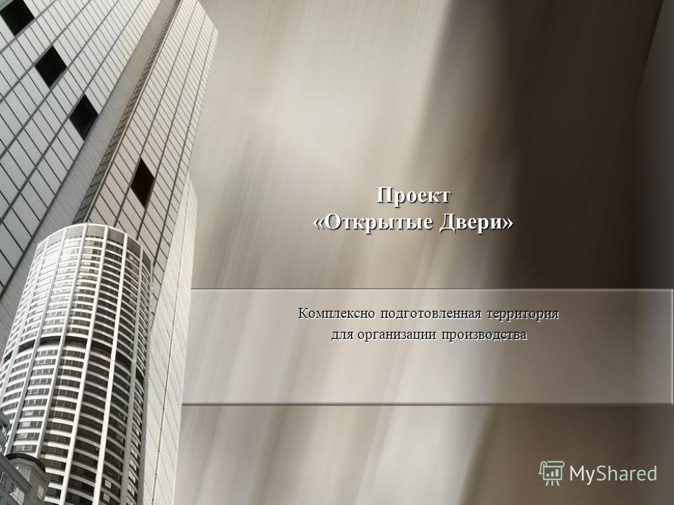 1 Проект «Открытые Двери» Комплексно подготовленная территория для организации производства