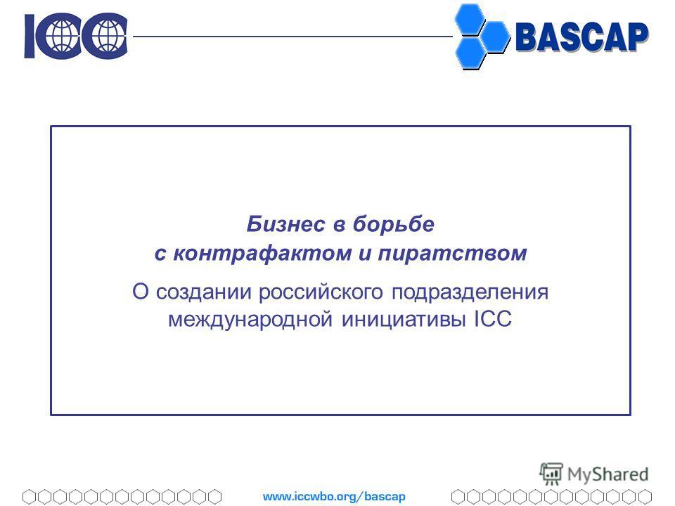 Бизнес в борьбе с контрафактом и пиратством О создании российского подразделения международной инициативы ICC