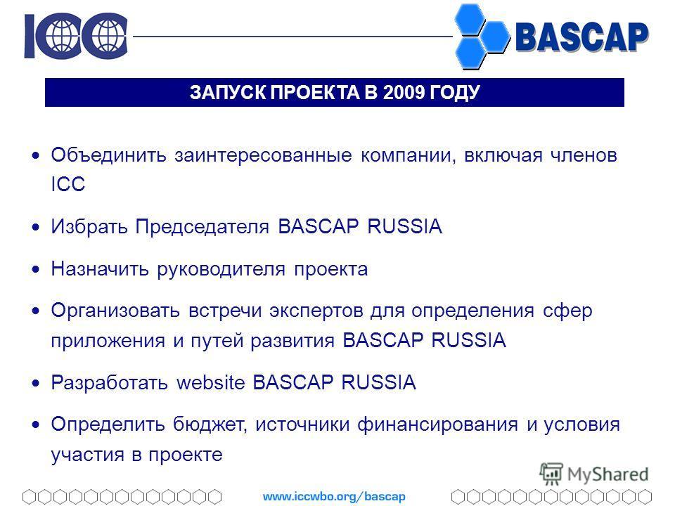ЗАПУСК ПРОЕКТА В 2009 ГОДУ Объединить заинтересованные компании, включая членов ICC Избрать Председателя BASCAP RUSSIA Назначить руководителя проекта Организовать встречи экспертов для определения сфер приложения и путей развития BASCAP RUSSIA Разраб