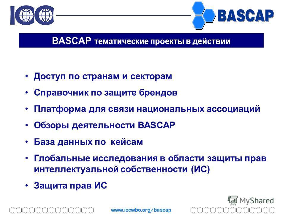 BASCAP тематические проекты в действии Доступ по странам и секторам Справочник по защите брендов Платформа для связи национальных ассоциаций Обзоры деятельности BASCAP База данных по кейсам Глобальные исследования в области защиты прав интеллектуальн