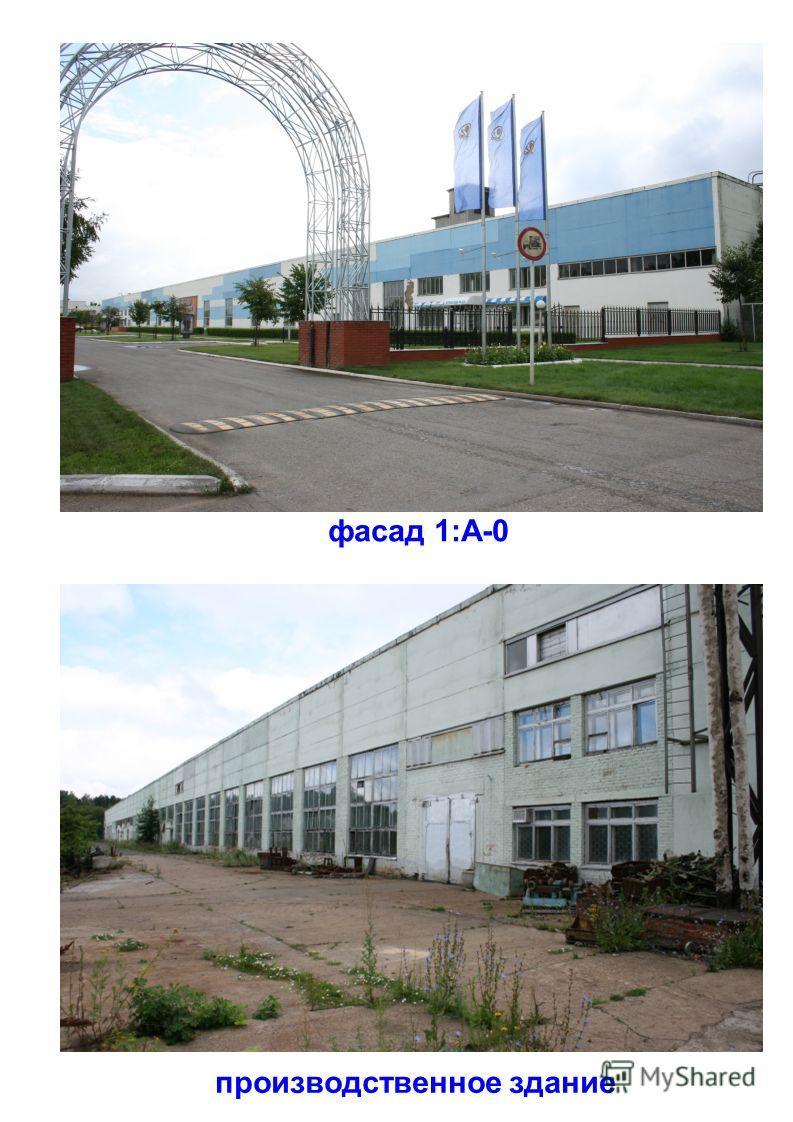 фасад 1:А-0 производственное здание