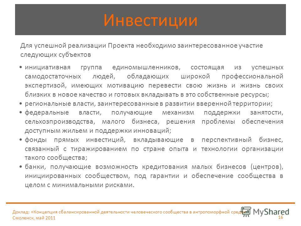 Доклад: «Концепция сбалансированной деятельности человеческого сообщества в антропоморфной среде» Смоленск, май 2011 16 Инвестиции Для успешной реализации Проекта необходимо заинтересованное участие следующих субъектов инициативная группа единомышлен