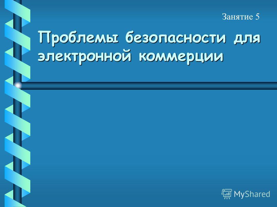 Проблемы безопасности для электронной коммерции Занятие 5
