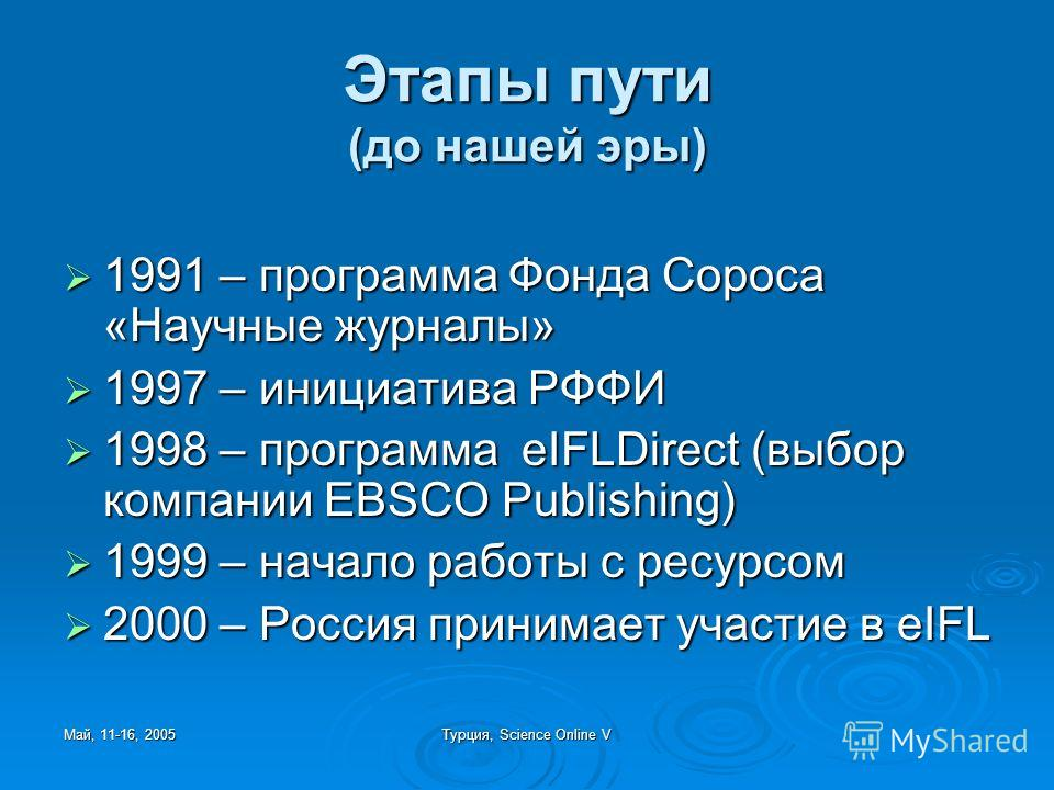 Май, 11-16, 2005Турция, Science Online V Консорциум НЭИКОН. Конференция Science Online V Турция Phaselis Rose 12 мая 2005