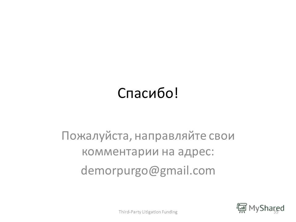 Спасибо! Пожалуйста, направляйте свои комментарии на адрес: demorpurgo@gmail.com Third-Party Litigation Funding35