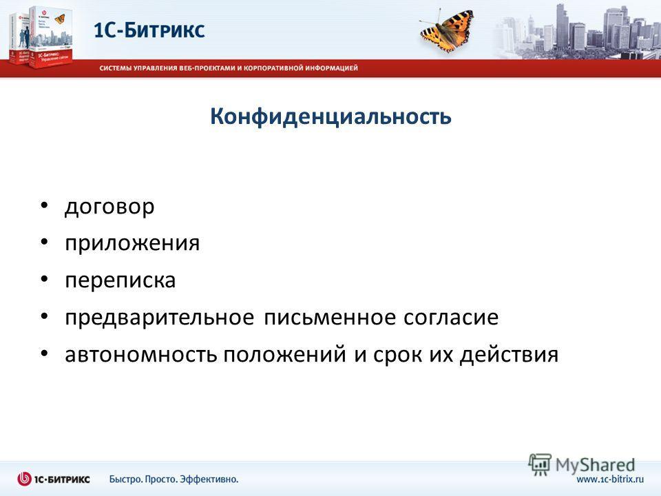 Конфиденциальность договор приложения переписка предварительное письменное согласие автономность положений и срок их действия