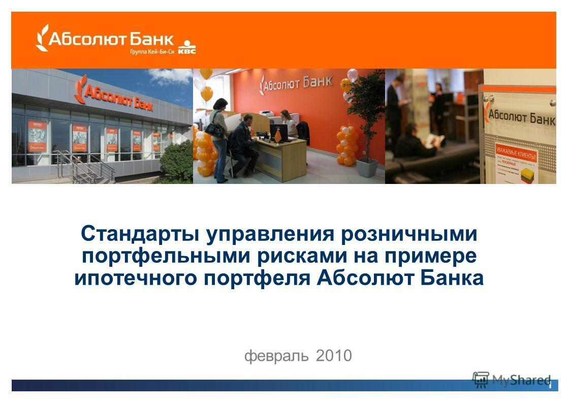 1 Стандарты управления розничными портфельными рисками на примере ипотечного портфеля Абсолют Банка 1 февраль 2010