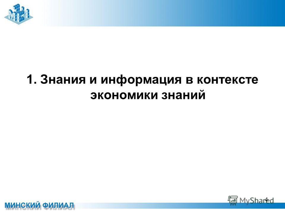 1. Знания и информация в контексте экономики знаний 4