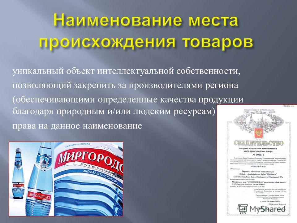 уникальный объект интеллектуальной собственности, позволяющий закрепить за производителями региона ( обеспечивающими определенные качества продукции благодаря природным и / или людским ресурсам ) права на данное наименование