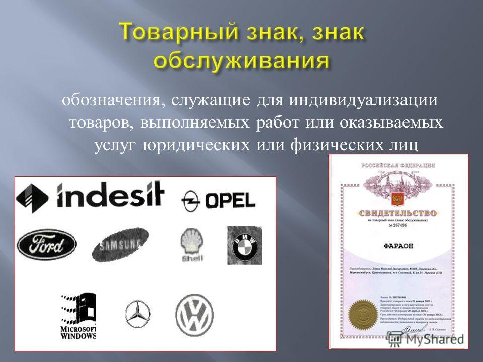 обозначения, служащие для индивидуализации товаров, выполняемых работ или оказываемых услуг юридических или физических лиц