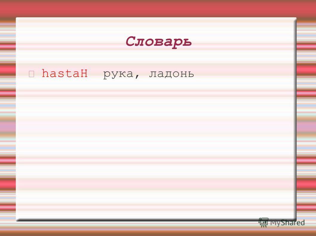 Словарь hastaH рука, ладонь