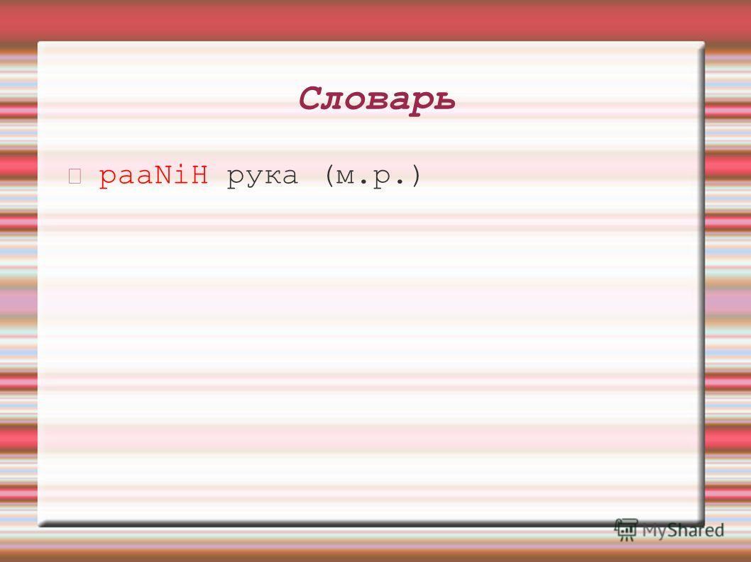 Словарь paaNiH рука (м.р.)