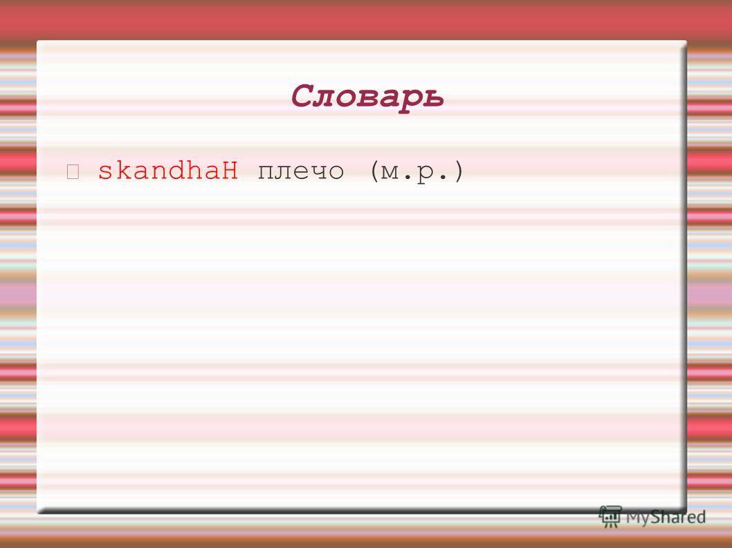 Словарь skandhaH плечо (м.р.)