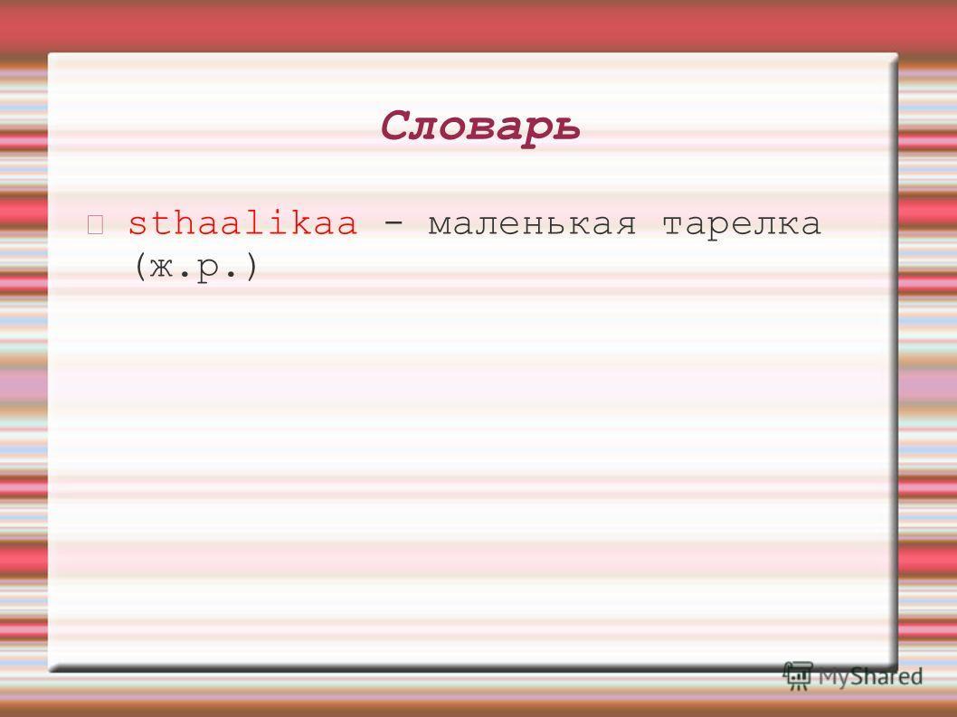 Словарь sthaalikaa - маленькая тарелка (ж.р.)