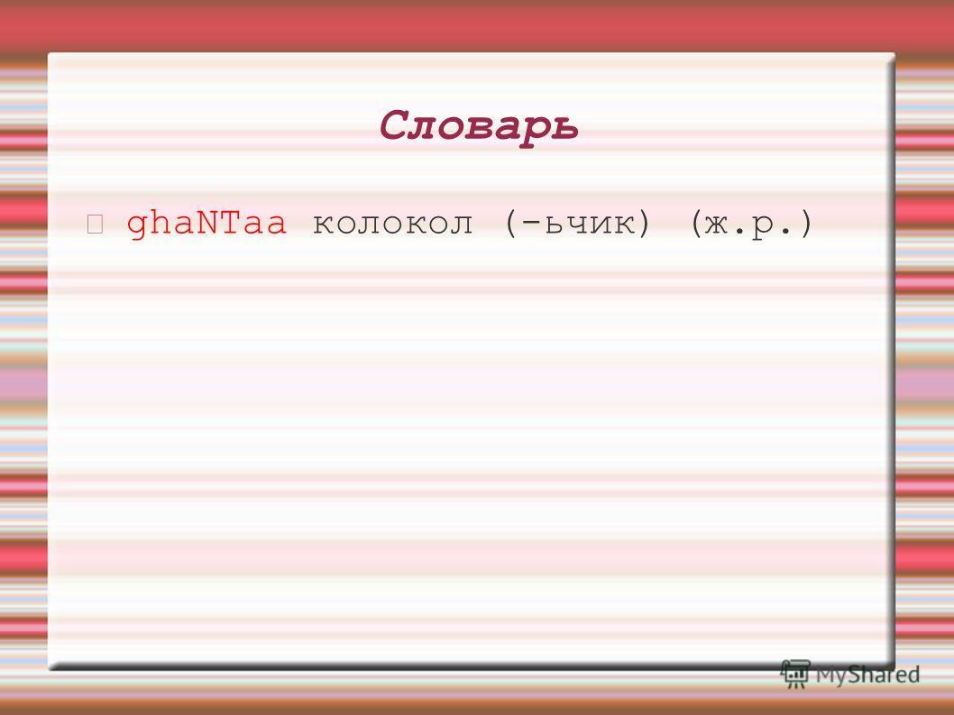 Словарь ghaNTaa колокол (-ьчик) (ж.р.)