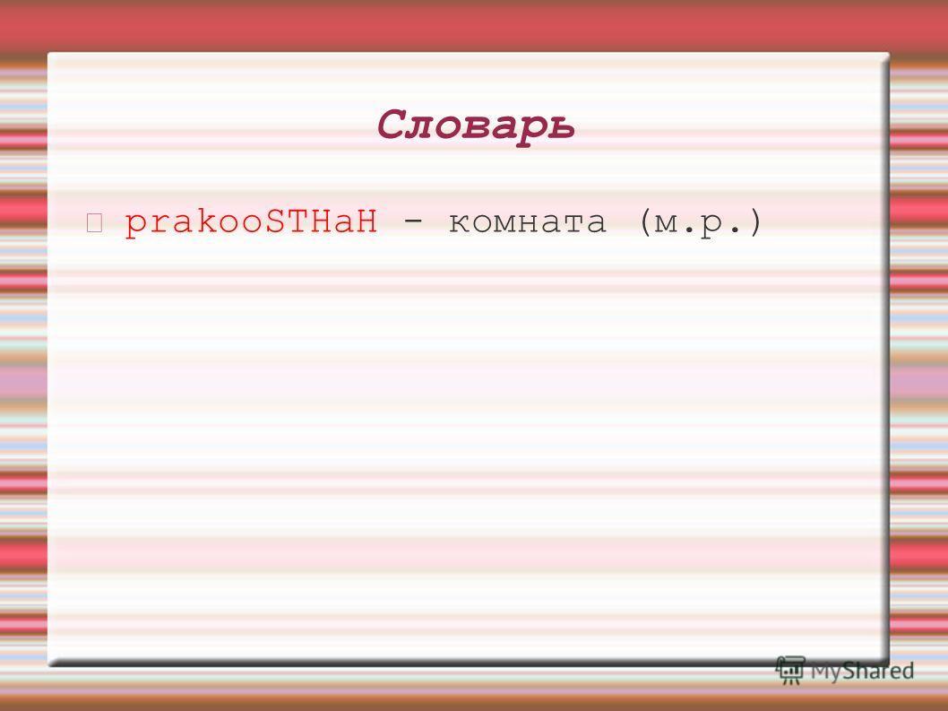 Словарь prakooSTHaH - комната (м.р.)