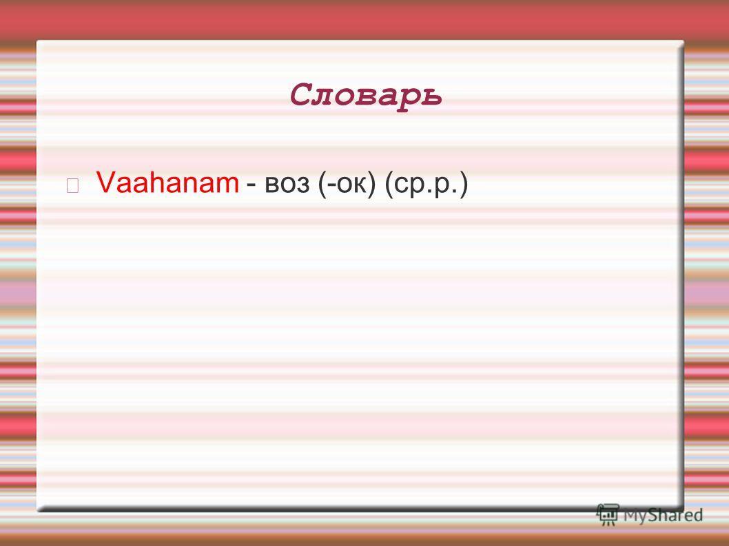 Словарь Vaahanam - воз (-ок) (ср.р.)