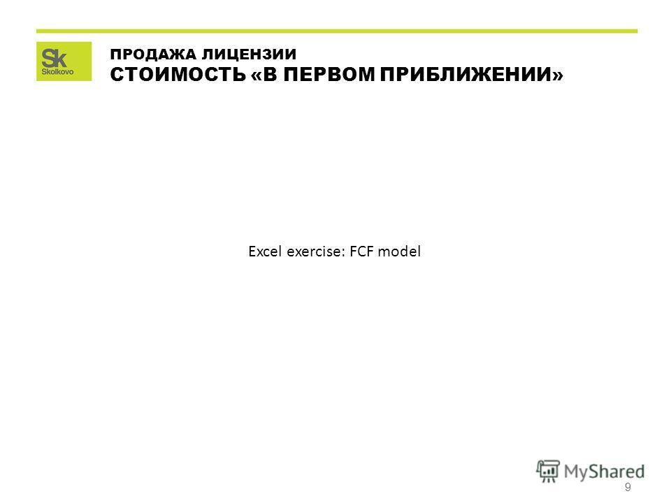 9 ПРОДАЖА ЛИЦЕНЗИИ СТОИМОСТЬ «В ПЕРВОМ ПРИБЛИЖЕНИИ» Excel exercise: FCF model