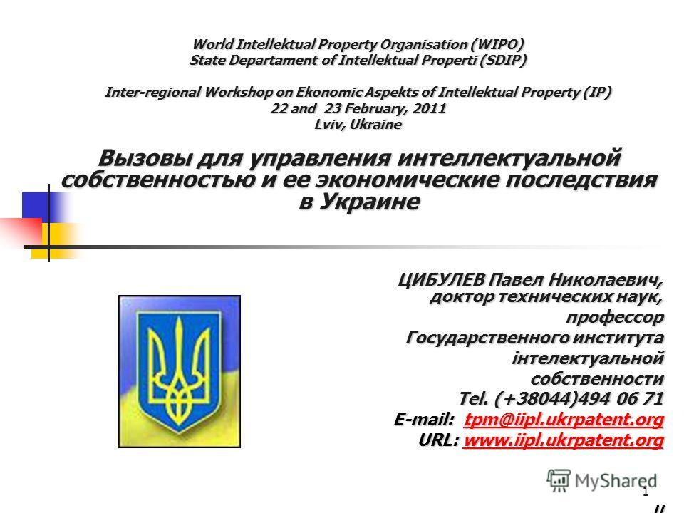 1 World Intellektual Property Organisation (WIPO) State Departament of Intellektual Properti (SDIP) Inter-regional Workshop on Ekonomic Aspekts of Intellektual Property (IP) 22 and 23 February, 2011 Lviv, Ukraine Вызовы для управления интеллектуально