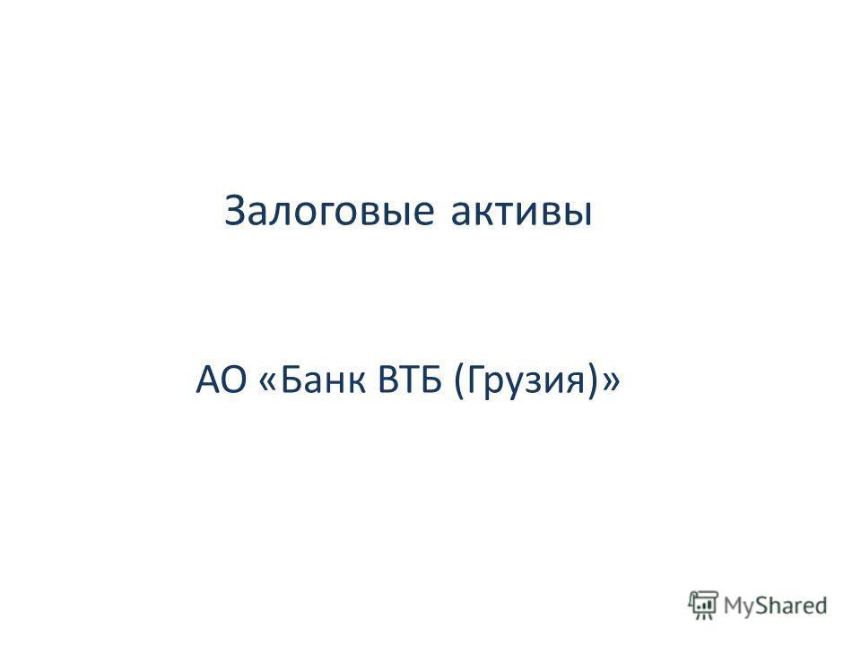 Залоговые активы АО «Банк ВТБ (Грузия)»