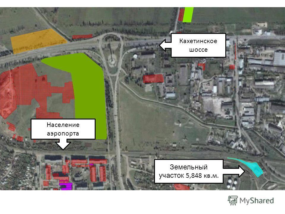 Земельный участок 5,848 кв.м. Население аэропорта Кахетинское шоссе