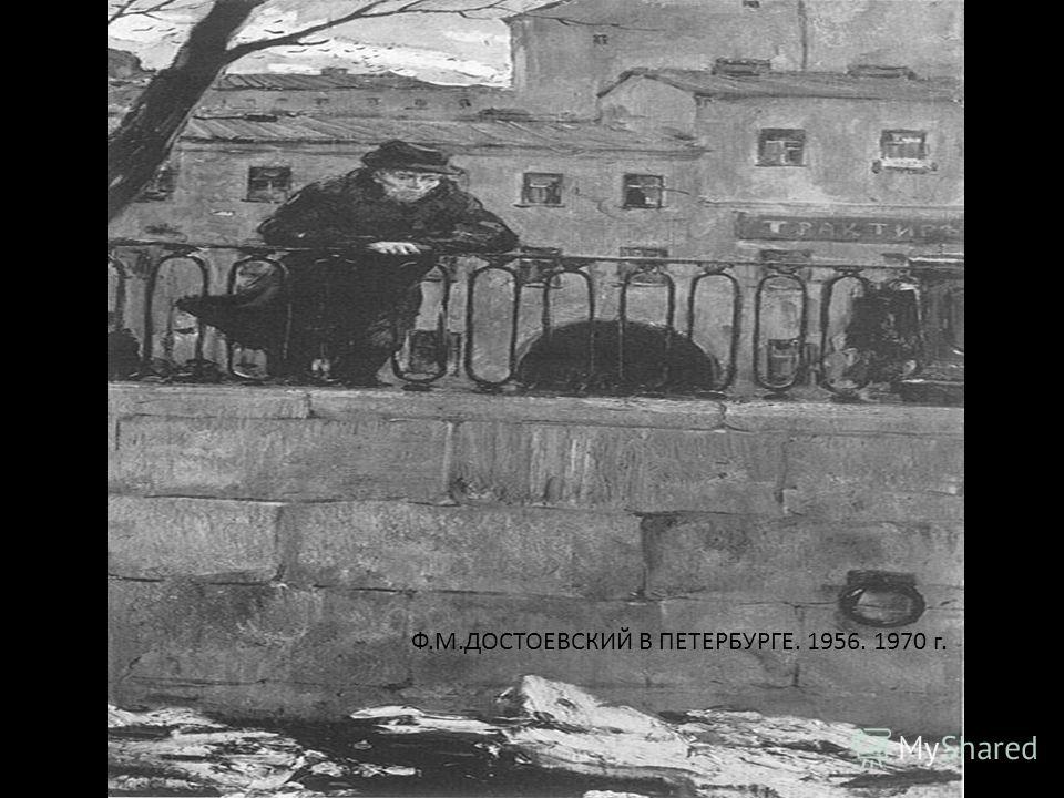 Ф.М.ДОСТОЕВСКИЙ В ПЕТЕРБУРГЕ. 1956. 1970 г.