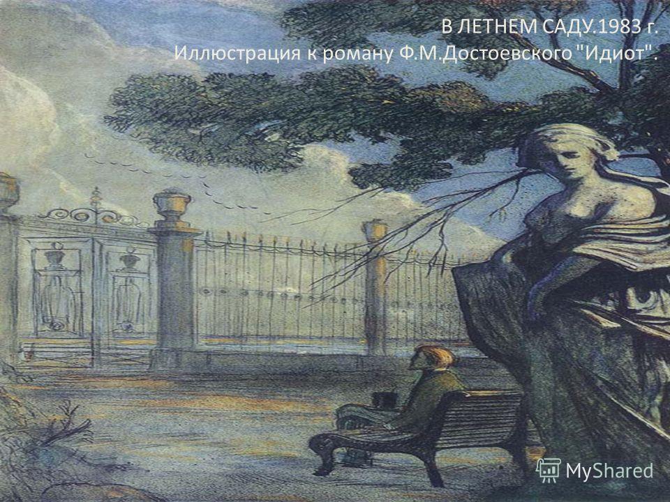 В ЛЕТНЕМ САДУ.1983 г. Иллюстрация к роману Ф.М.Достоевского Идиот.