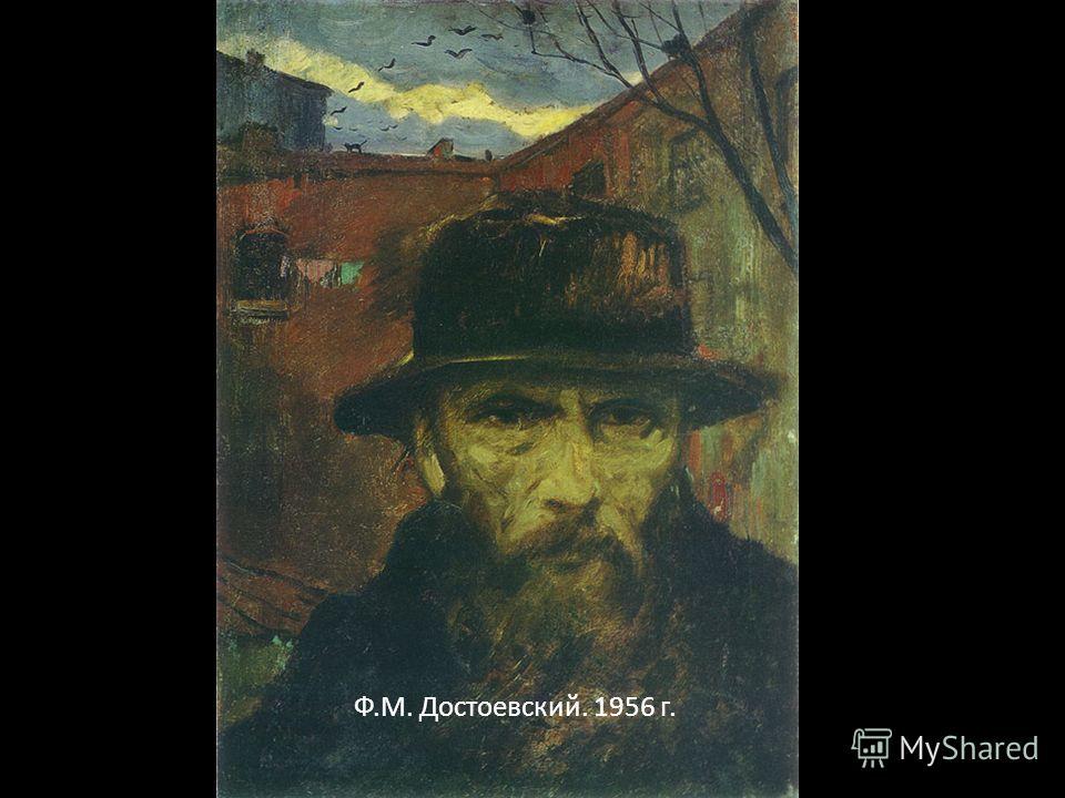 Ф.М. Достоевский. 1956 г. Холст, масло, 75x56, Собственность автора Ф.М. Достоевский. 1956 г.