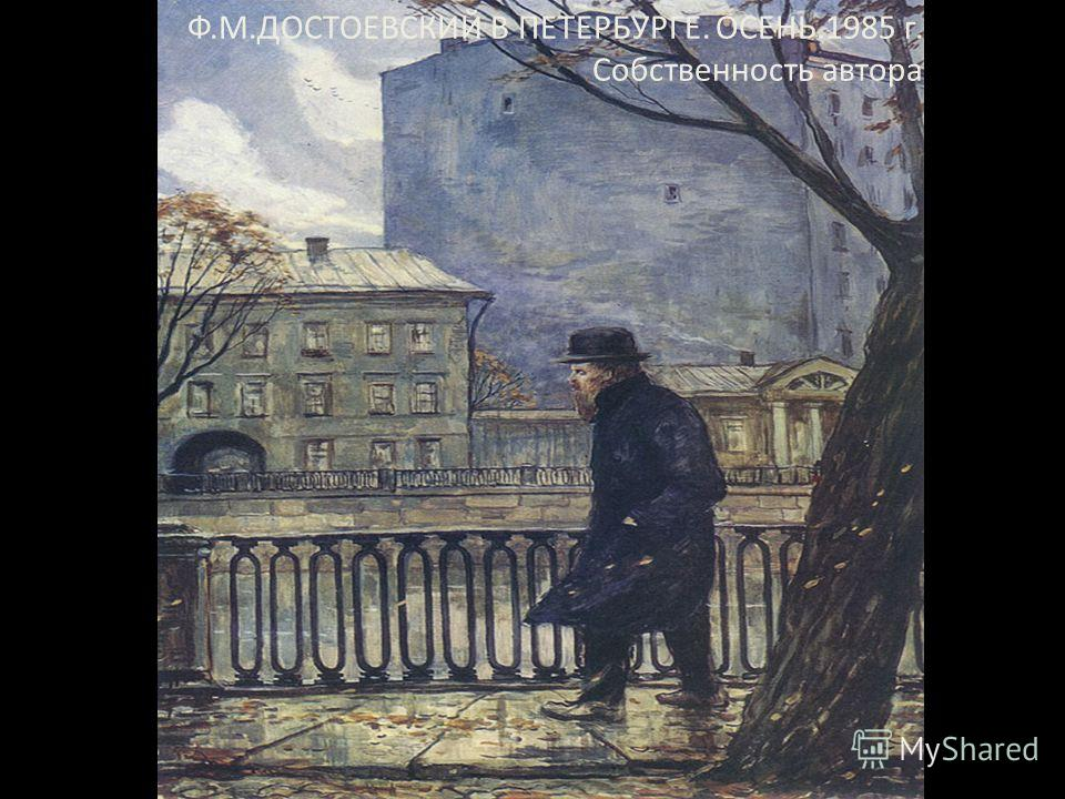 Ф.М.ДОСТОЕВСКИЙ В ПЕТЕРБУРГЕ. ОСЕНЬ.1985 г. Собственность автора.