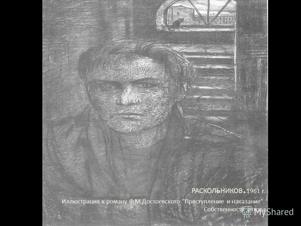 РАСКОЛЬНИКОВ. 1961 г. Иллюстрация к роману Ф.М.Достоевского Преступление и наказание. Собственность автора.
