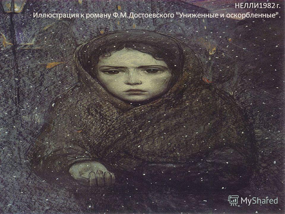 НЕЛЛИ1982 г. Иллюстрация к роману Ф.М.Достоевского Униженные и оскорбленные.
