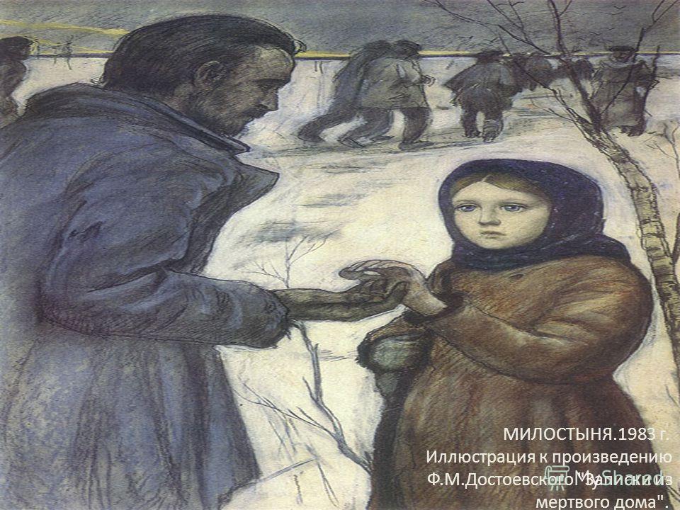 МИЛОСТЫНЯ.1983 г. Иллюстрация к произведению Ф.М.Достоевского Записки из мертвого дома.